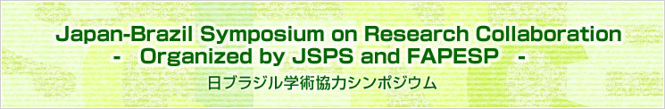 Japan-Brazil Symposium on Research Collaboration - organized by JSPS and FAPESP - 日伯学術協力シンポジウム