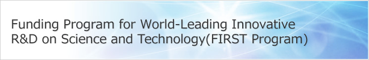 Funding Program for World-Leading Innovative  R&D on Science and Technology(FIRST Program)