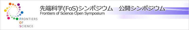 Frontiers of Science Open Symposium