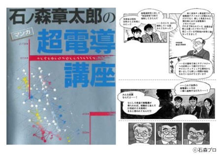 "4. The cover of Shoutaro Ishinomori's Ishinomori Shoutaro no Chodendo koza (Shoutaro Ishinomori's lectures on superconductivity) (Kodansha 1988) and manga images of Prof. Nakajima on the cover and page 1. The term ""tokutei kenkyu"" (""specific research"") also appears."