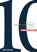10th HOPE Meeting Report