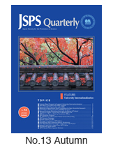 JSPS Quarterly No.13