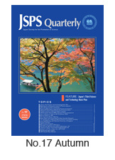 JSPS Quarterly No.17