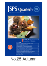 JSPS Quarterly No.25