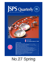 JSPS Quarterly No.27