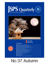 JSPS Quarterly No.37