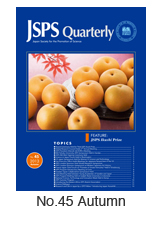 JSPS Quarterly No.45