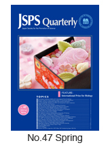 JSPS Quarterly No.47