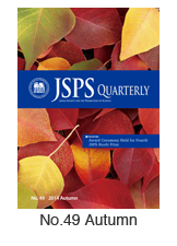 JSPS Quarterly No.49