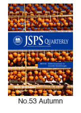 JSPS Quarterly No.53