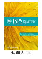 JSPS Quarterly No.55