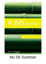 JSPS Quarterly No.56