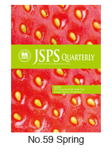 JSPS Quarterly No.59