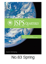 JSPS Quarterly No.63