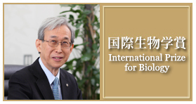 International Prize for Biology: Photo of SHINOZAKI Kazuo, Senior Advisor, RIKEN Center for Sustainable Resource Science (CSRS) and Group Director, Gene Discovery Research Group, CSRS, Japan.