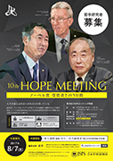10th HOPE Meeting Flyer