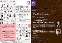 「Sketches of Science at 東北大学」「記念講演会」の開催
