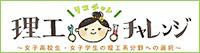 平成25年度チャレンジ・キャンペーン〜女子高校生・学生の理工系分野への選択〜