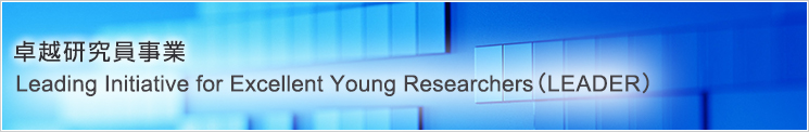 卓越研究員事業 Leading Initiative for Excellent Young Researchers (LEADER)